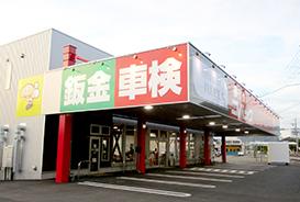 コバック藤枝店